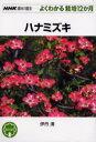 ◆◆ハナミズキ / 伊丹清/著 / NHK出版