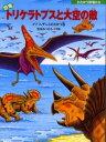 ◆◆恐竜トリケラト...