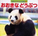◆◆おおきなどうぶつ / 内山晟/写真 / ポプラ社