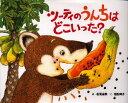 ◆◆ツーティのうんちはどこいった? / 松岡達英/絵 越智典子/文 / 偕成社