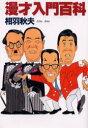 ◆◆漫才入門百科 / 相羽秋夫/著 / 弘文出版