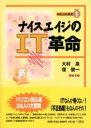 ◆◆ナイスエイジのIT革命 / 大村泉/編著 窪俊一/編著 / 八朔社