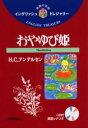 ◆◆おやゆび姫 / H.C.アンデルセン/〔著〕 古宮照雄/訳注 / 語学春秋社