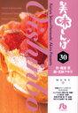 ◆◆美味しんぼ 30 / 雁屋哲/作 花咲アキラ/画 / 小学館