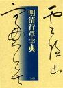 ◆◆明清行草字典 / 古谷蒼韻/編 / 二玄社