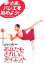 ◆◆さあ、バレエを始めよう! / ダンスマガジン/編 / 新書館
