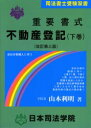 ◆◆重要書式不動産登記 下巻 / 山本利明/著 / 日本司法学院