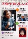 ◆◆アイ・ラヴ・フレンズ シネマ・メイキング版 / 大沢豊/監修 黒川美富子/編 / 文理閣