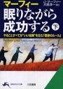 ◆◆マーフィー眠りながら成功する 下 / J.マーフィー/著 大島淳一/訳 / 産能大学出版・