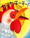◆◆コッケモーモー! / ジュリエット・ダラス=コンテ/文 アリソン・バートレット/絵 たなかあきこ/訳 / 徳間書店