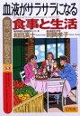 ◆◆専門医が教える血液がサラサラになる食事と生活 / 和田高士/著 則岡孝子/著 / 幻冬舎