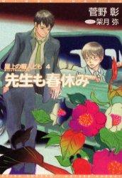 ◆◆先生も春休み 屋上の暇人ども 4 / 菅野彰/著 / 新書館