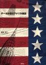◆◆データが語るアメリカ雑誌 / 桑名淳二/著 / 風涛社