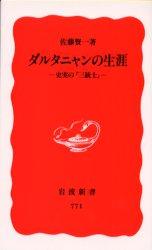 ◆◆ダルタニャンの生涯 史実の『三銃士』 / 佐藤賢一/著 / 岩波書店