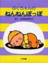 ◆◆ぷくちゃんのねんねんぽっぽ / ひろかわさえこ/さく / アリス館