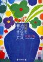 ◆◆月光を浴びながら暮らすこと / 宮迫千鶴/著 / 毎日新聞出版