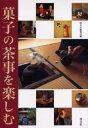 ◆◆菓子の茶事を楽しむ / 淡交社編集局/編 / 淡交社