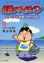 ◆◆若狭が イチバン オチャメな中年の釣行日記 / 菱田英樹/著 / せせらぎ出版
