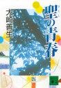◆◆聖の青春 / 大崎善生/〔著〕 / 講談社