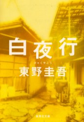 ◆◆白夜行 / 東野圭吾/著 / 集英社