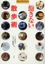 ◆◆「飽きない」散歩術 / 出井邦子/文 『サライ』編集部/編 / 小学館