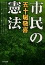 ◆◆市民の憲法 / 五十嵐敬喜/著 / 早川書房