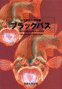 ◆◆川と湖沼の侵略者ブラックバス その生物学と生態系への影響 / 日本魚類学会自然保護委員会/編 /