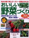 ◆◆おいしい野菜づくり70種 自分の庭で楽しむヘルシー野菜の作り方 栽培手順のすべてを写真で解説! / 加藤義松/監修 / 成美堂出版