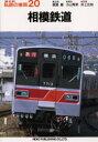 ◆◆私鉄の車両 20 / 小山 育男 編 井上 広和 撮影 / ネコ・パブリッシング