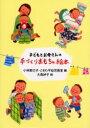 ◆◆子どもとお母さんの手づくりおもちゃ絵本 / 小林衛己子/編 ときわ平幼児教室/編 大島妙子/絵 / のら書店