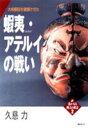 ◆◆大和朝廷を震撼させた蝦夷・アテルイの戦い / 久慈力/著 / 批評社