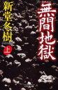 ◆◆無間地獄 上 / 新堂冬樹/〔著〕 / 幻冬舎