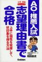 ◆◆AO・推薦入試志望理由書で合格 上手に個性を発揮して、好印象を得る方法 / 和田圭史/著 / 学研プラス
