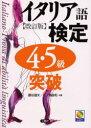 ◆◆イタリア語検定4・5級突破 / 藤谷道夫/共著 一ノ瀬俊和/共著 / 三修社