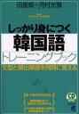 ◆◆しっかり身につく韓国語トレーニングブック 文型と頻出単語を同時に覚える / 田星姫/著 河村光雅/著 / ベレ出版