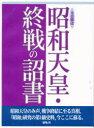 ◆◆昭和天皇・終戦の詔書 玉音放送 / 展転社