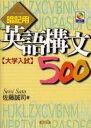 ◆◆暗記用英語構文500 大学入試 / 佐藤誠司/著 / 南雲堂