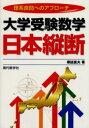 ◆◆大学受験数学日本縦断 理系良問へのアプローチ / 橋詰富夫/著 / 現代数学社