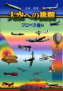 嗜好, 運動, 美術 - ◆◆大空への挑戦 プロペラ機編 / 鳥養鶴雄/著 / グランプリ出版
