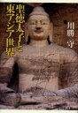 ◆◆聖徳太子と東アジア世界 / 川勝守/著 / 吉川弘文館