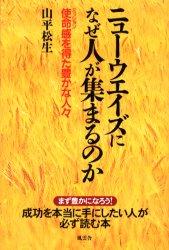 ◆◆ニューウエイズになぜ人が集まるのか 使命感を得た豊かな人々 / 山平松生/編 / 風雲舎