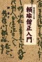 書, 雜誌, 漫畫 - ◆◆新義教学の祖 頼瑜僧正入門 / 榊 義孝 / ノンブル