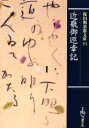 ◆◆保田与重郎文庫 31 / 保田与重郎/著 / 新学社