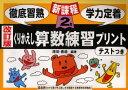 ◆◆くりかえし算数練習プリント 2年生 改訂 / 原田 善造 編著 / 喜楽研