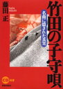 ◆◆竹田の子守唄 名曲に隠された真実 / 藤田正/著 / 解放出版社