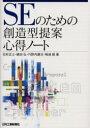 ◆◆SEのための創造型提案心得ノート / 石桁正士/〔ほか〕著 / 日刊工業新聞社