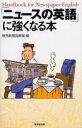◆◆「ニュースの英語」に強くなる本 / 読売新聞国際部/編 / 東京堂出版