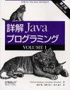 ◆◆詳解Javaプログラミング Help for new Java developers Volume1 / Patrick Niemeyer/著 Jonathan Knudsen/著 滝沢徹/訳 牧野祐子..