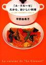 ◆◆「ル・クルーゼ」だから、おいしい料理 / 平野由希子/著 / 地球丸