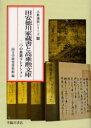 ◆◆田安徳川家蔵書と高乗勲文庫 二つの典籍コレクション / 国文学研究資料館 編 / 臨川書店